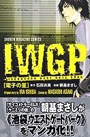 IWGP 電子の星 (少年マガジンコミックス)