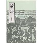 論語 (中公文庫)