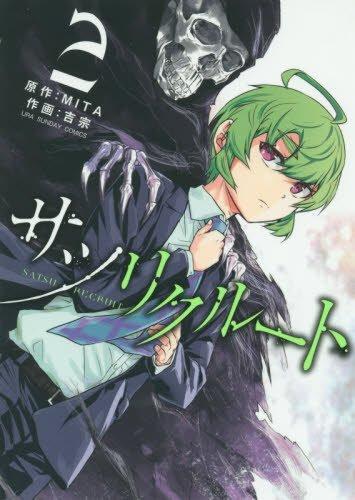 サツリクルート 2 (裏少年サンデーコミックス)
