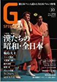 Gスピリッツ Vol.10 (タツミムック)