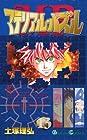 マテリアル・パズル 第13巻 2005年09月22日発売