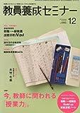 教員養成セミナー 2011年 12月号 [雑誌]