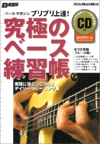 ブリブリ上達!究極のベース練習帳 (CD付き) (ベース・マガジン)