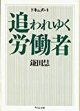 ドキュメント 追われゆく労働者 (ちくま文庫)