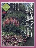 小さな庭づくり〈1〉一年草・宿根草・球根 (はじめてのガーデニングシリーズ)