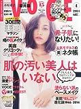 VoCE (ヴォーチェ) 2014年 04月号 [雑誌]