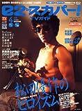 e2 by (イーツーバイ) スカパー ! TVガイド 2008年 04月号 [雑誌]
