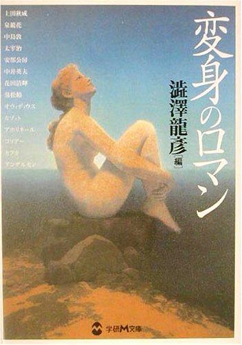 変身のロマン (学研M文庫)