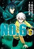 NO.6〔ナンバーシックス〕(6) (KCx ARIA)