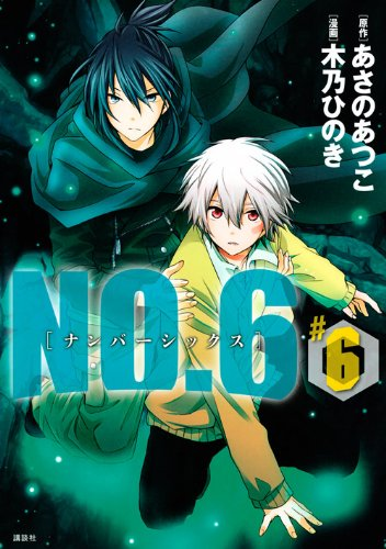 NO.6〔ナンバーシックス〕(6) (KCx(ARIA))