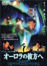 オーロラの彼方へ [DVD]