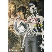 真・女神転生3‐NOCTURNE―地の書 (電撃文庫)