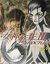 真・女神転生3‐NOCTURNE—地の書 (電撃文庫)