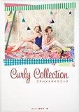 カーリーコレクションのプチハンドメイドブック