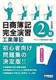 日商簿記2級完全演習 工業簿記【5訂版】