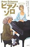 ピアノ・ソロ
