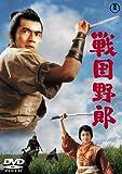 戦国野郎 [DVD]