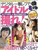 デジタル一眼レフでアイドルを撮れ!(CD-ROM付)