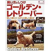 飼い方としつけ ゴールデン・レトリーバー―美しく輝くゴールデンと楽しく暮らす (愛犬ベストガイド)