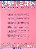 建築する身体―人間を超えていくために