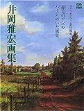 井岡雅宏画集―「赤毛のアン」や「ハイジ」のいた風景 (ジブリTHE ARTシリーズ)
