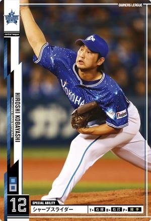 オーナーズリーグ 16弾/OL16 069/横浜DeNAベイスターズ小林寛NW