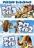 アイス・エイジ1&2&3パック〔初回生産限定〕 [DVD]