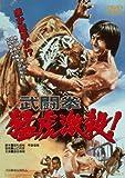 武闘拳 猛虎激殺! 【DVD】