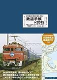 鉄道手帳[2015年版]