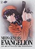 echange, troc Neon Genesis Evangelion 4: Platinum [Import USA Zone 1]