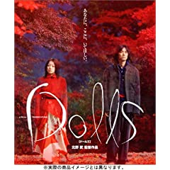 Dolls [�h�[���Y] [DVD]