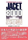 JACET8000英単語 「大学英語教育学会基本語リスト」に基づく