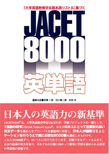 JACET 8000英単語