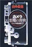 カメラ 悪魔の辞典 (知恵の森文庫)