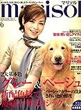 marisol (マリソル) 2008年 06月号 [雑誌]