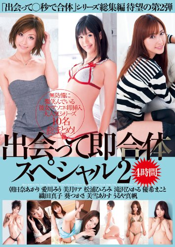 出会って即合体スペシャル2 [DVD]