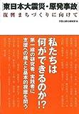 サムネイル:book『東日本大震災・原発事故 復興まちづくりに向けて』