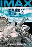 DREAM IS ALIVE 人類の宇宙への夢を乗せて [DVD]
