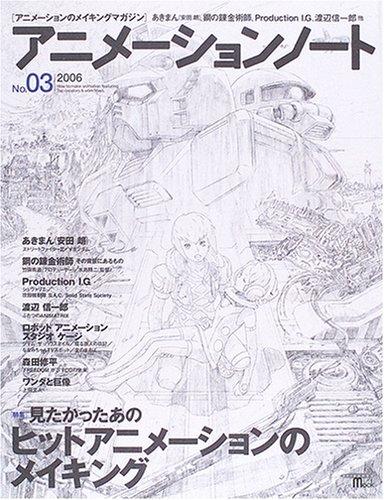 アニメーションノート No3 (SEIBUNDO mook)
