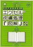 エクセルで成績処理『図解』基本技集 (教師のパソコン教室)