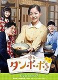 一途なタンポポちゃん DVD-BOX2[DVD]