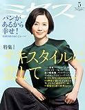 ミセス 2014年 05月号 [雑誌]