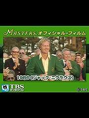 マスターズ・オフィシャル・フィルム1986(ジャック・ニクラウス)