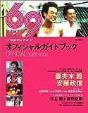 69 sixty nineオフィシャルガイドブック (TJ mook)