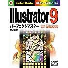 ILLUSTRATOR9.0パーフェクトマスター forWindows