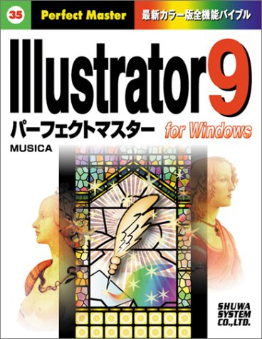 Illustrator 9.0パーフェクトマスター