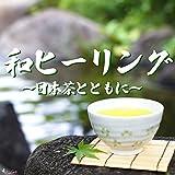 和ヒーリング ?日本茶とともに?