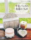 牛乳パックの布箱とこもの (レディブティックシリーズno.3282)
