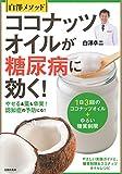 白澤メソッド ココナッツオイルが糖尿病に効く!—1日3回のココナッツオイル + ゆるい糖質制限