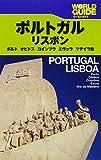 ポルトガル・リスボン (ワールドガイド—ヨーロッパ)